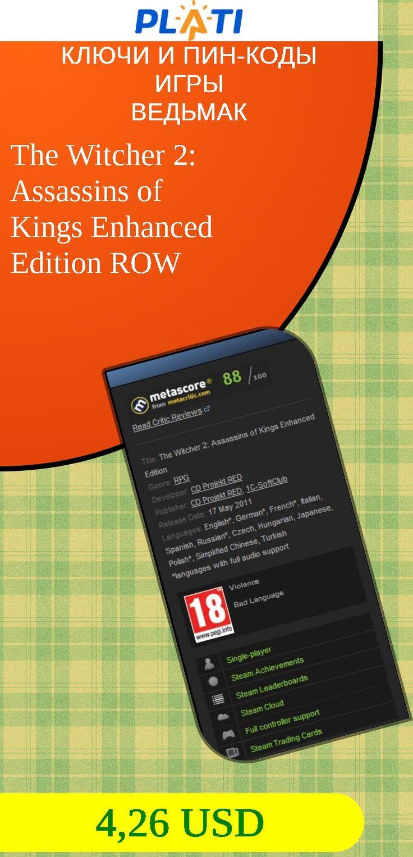 The Witcher 2: Assassins of Kings Enhanced Edition ROW Ключи и пин-коды Игры Ведьмак
