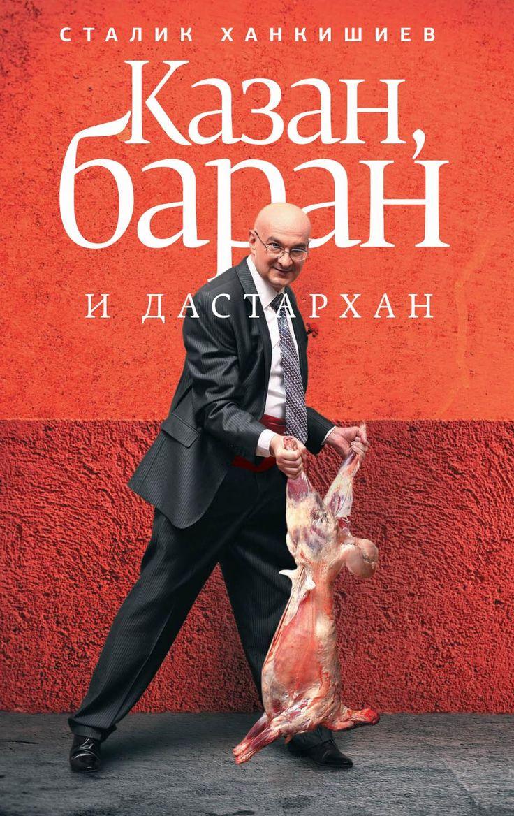 Казан, баран и дастархан 2010