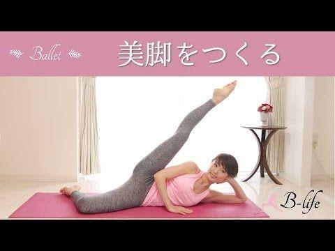脚とお尻を引き締める 美脚バレエエクササイズ☆ - YouTube