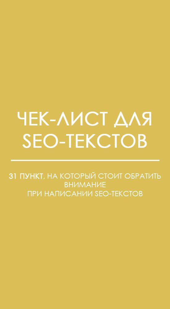 Чек-лист для написания качественного SEO-текста #копирайтинг #контент