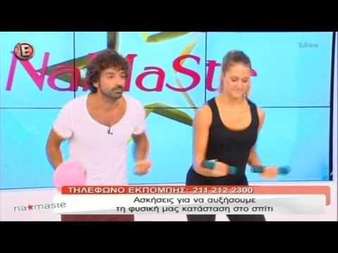 """Ασκήσεις για γυμναστική στο σπίτι - """"NaMaSte"""" 27/10/15 - YouTube"""