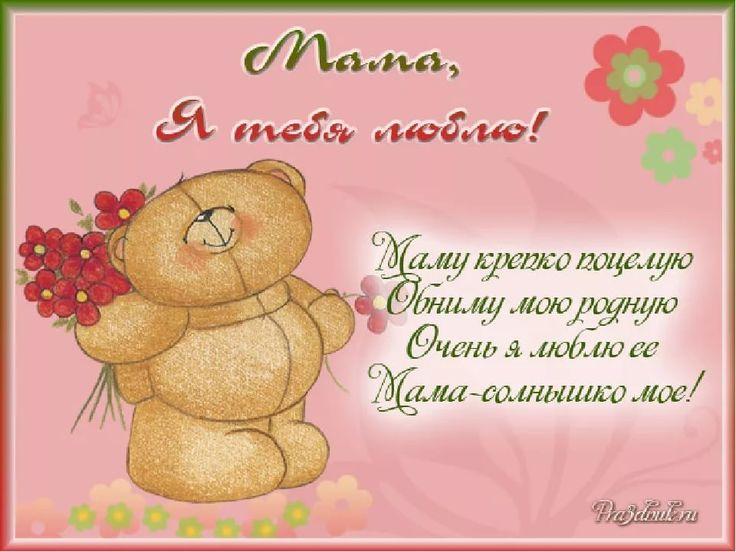 Стихи и картинки для мамы