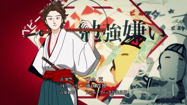 Saburō (サブロー) 上 信長協奏曲