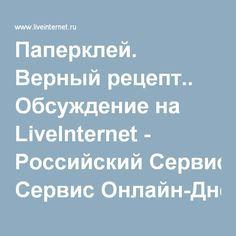 Паперклей. Верный рецепт.. Обсуждение на LiveInternet - Российский Сервис Онлайн-Дневников