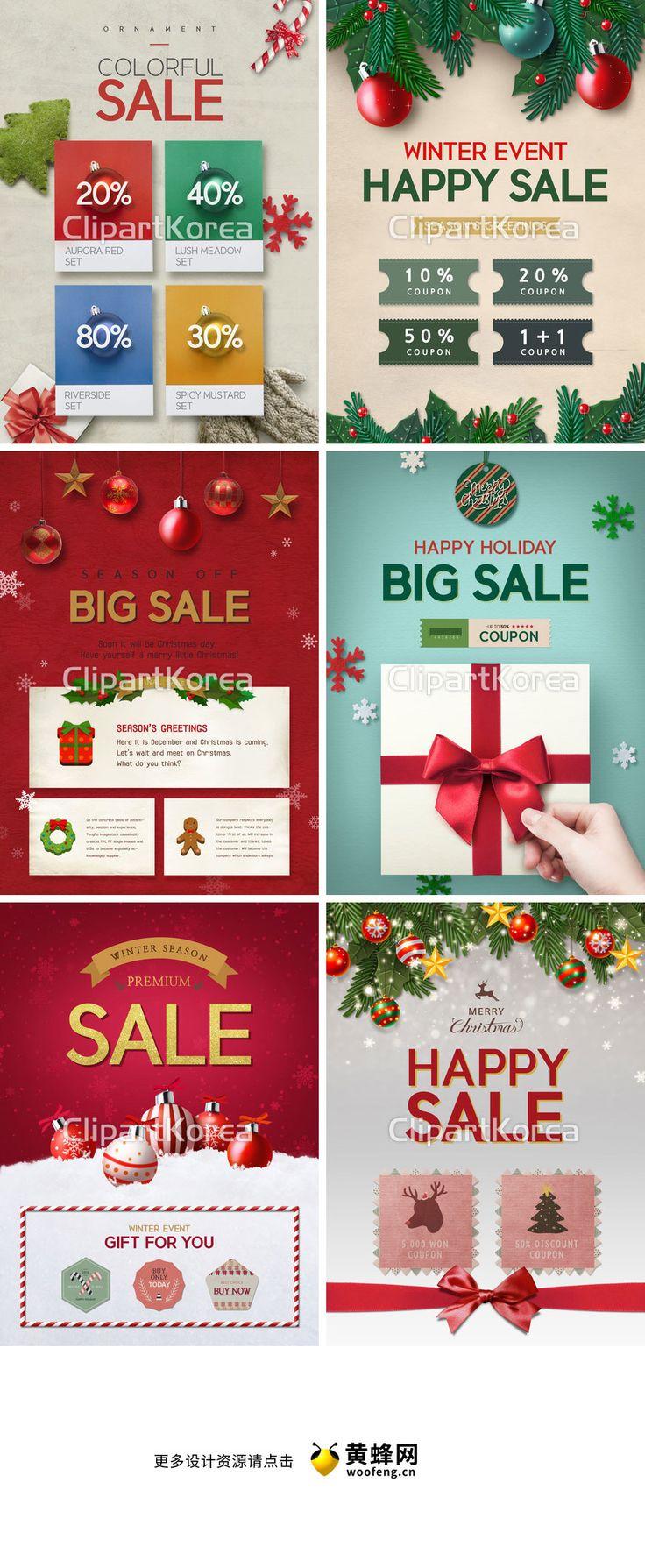 韩国ClipartKorea素材网圣诞节海报banner设计欣赏 更多设计资源尽在黄蜂网http://woofeng.cn/