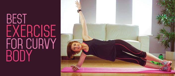 Your curvy body workout is here! Try these moves to highlight an hourglass figure. Here are 8 of the best exercises for a curvy body.