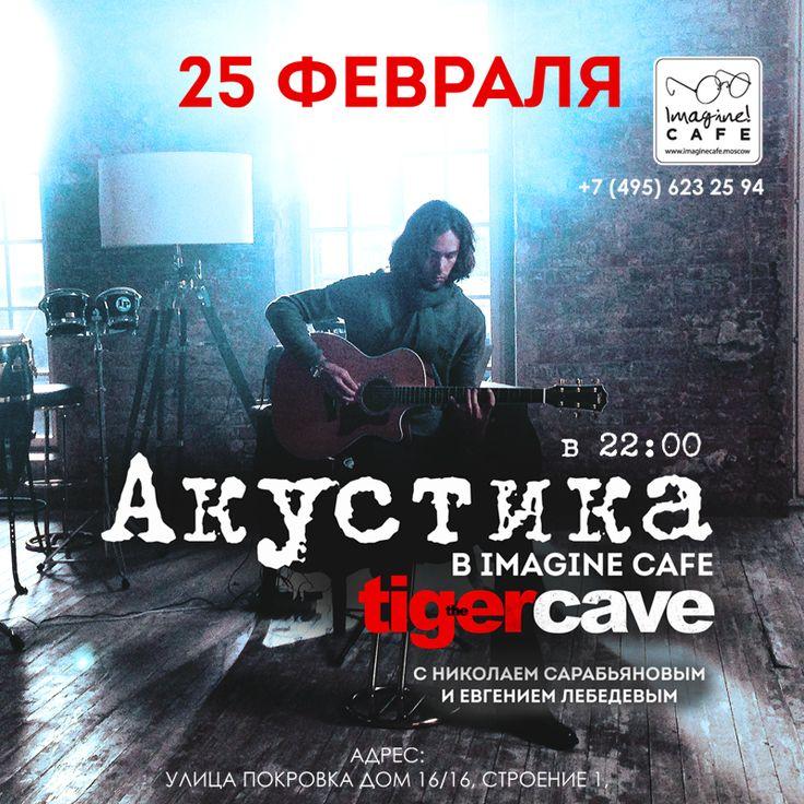 Ждём всех в Imagine Cafe 25 февраля. Акустика, при участии Николая Сарабьянова и Евгения Лебедева.