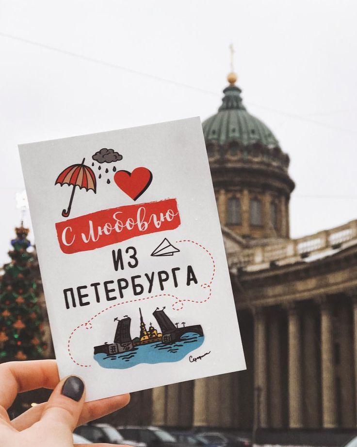 Смайликами, открытка про санкт-петербург