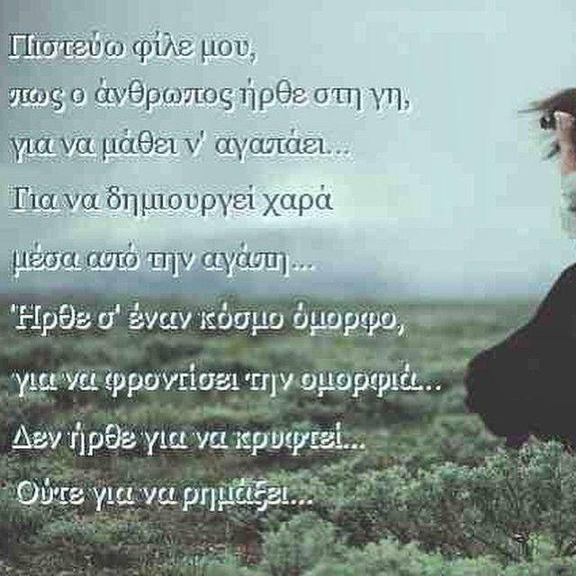Ονειρα γλυκα σε ολους! #αλκυονη_παπαδακη