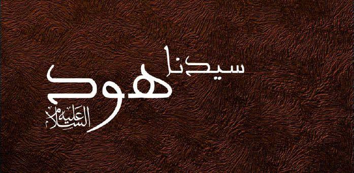 قصة نبي الله إلياس عليه السلام H G Photo Quotes Movie Posters Poster