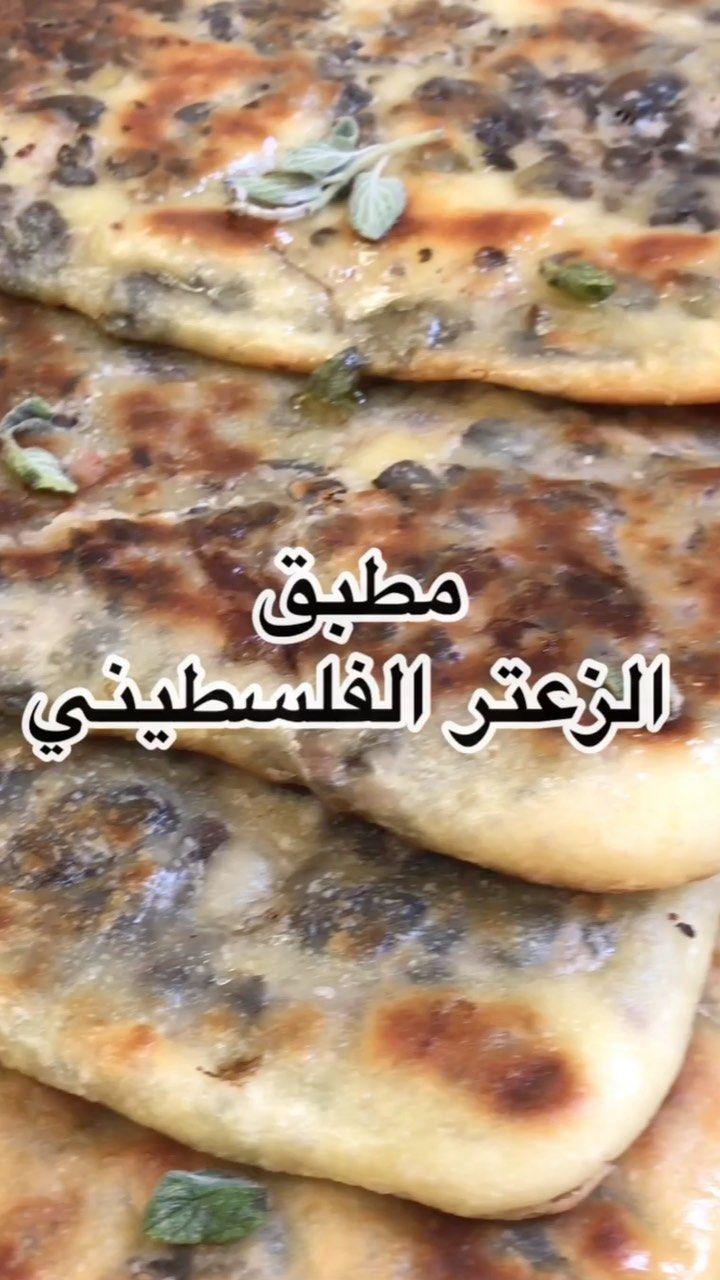 Dima Daraghmeh On Instagram رغيف الزعتر الفلسطيني أو مطبق الزعتر او أقراص الزعتر الها اسماء كتير والطعم واحد لمزيد من الوص Food Hand Pies Empanadas