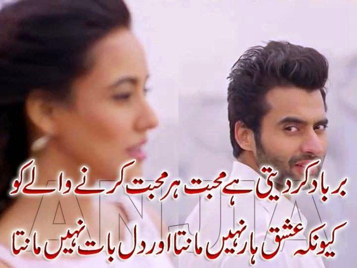 Sad Love Quotes In Urdu For Boyfriend : sad love quotes in urdu for boyfriend - Google Search alblushi ...