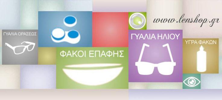 Ηλεκτρονικό οπτικό κατάστημα lenshop.gr