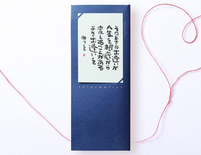 【相田みつを出逢い席次表A3】相田みつをさんのメッセージを表紙に大胆に起用しているのが、「相田みつを出逢い A3」の席次表です。