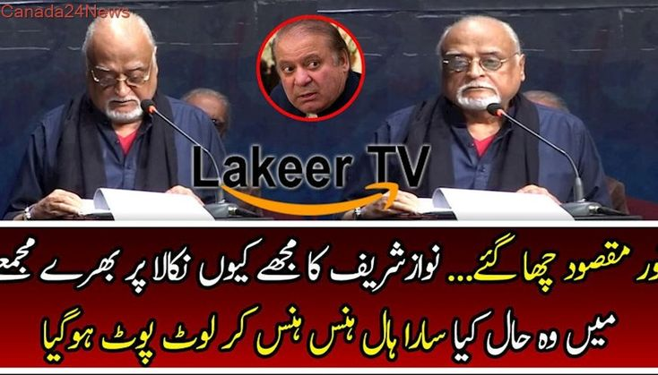 Great Insult of Nawaz Sharif By Anwar Maqsood