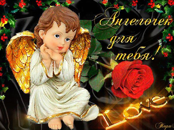 Ангелочек для тебя - Поздравляю с Днем Ангела