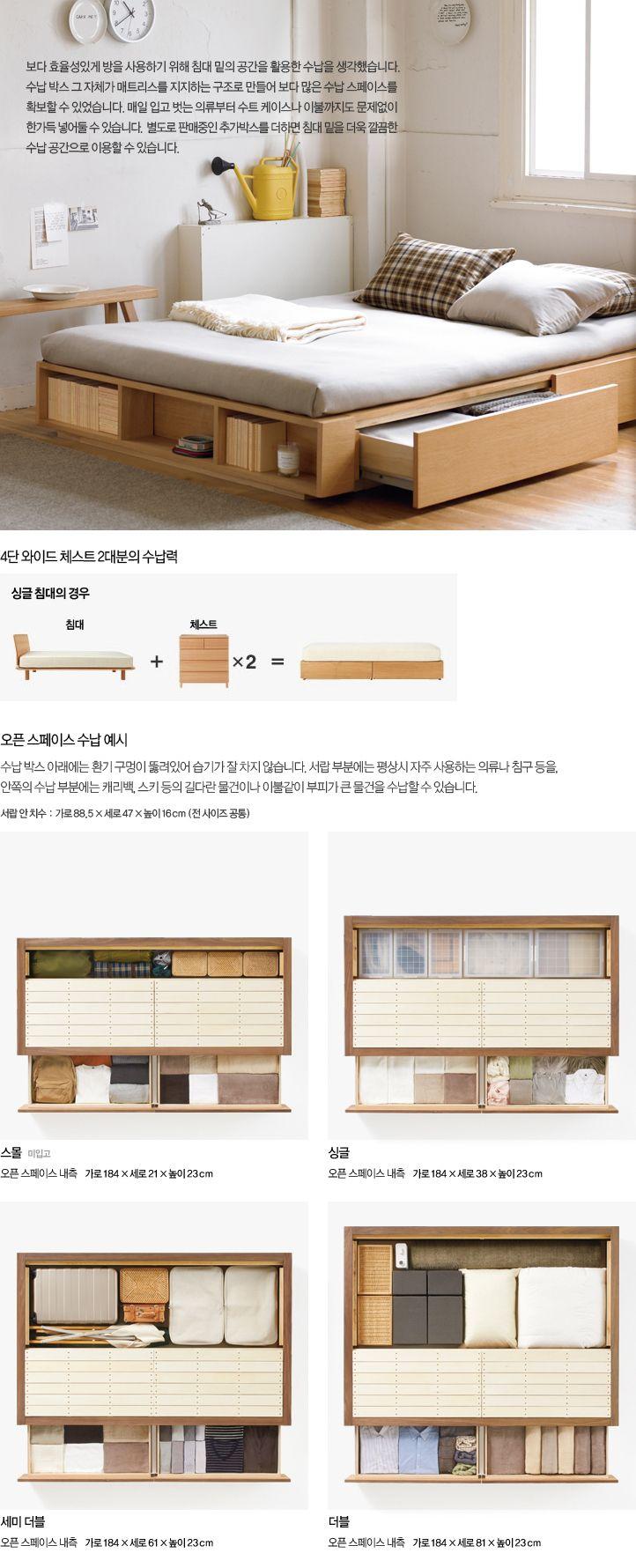 수납 침대 S 떡갈나무 MUJI 온라인스토어[www.mujikorea.net] 일종의 평상이랄까. 낮은 침대와 파티션으로 구성해 보는 것도 좋을 듯.