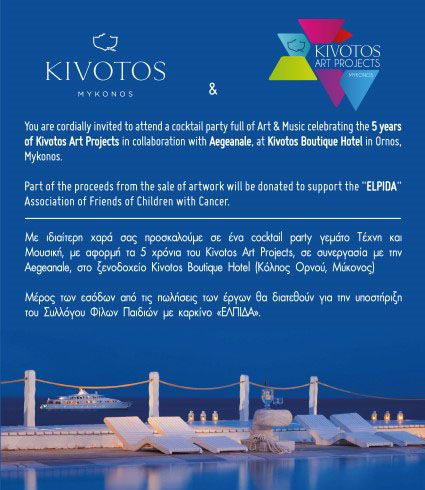 What could be more apt? A cocktail party to celebrate a cocktail of colour and innovation that is 5 whole years of the Kivotos Arts Projects. Join the fun, this Saturday from 8.00pm at #Kivotosmykonos #kivotosartprojects #aegeanale #mykonos #art #cocktailparty #celebrate #summer http://qoo.ly/gmkp3
