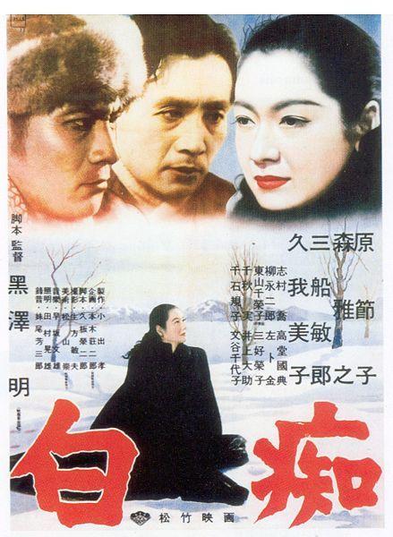 The Idiot. Starring Masayuki Mori, Toshiro Mifune & Setsuko Hara. Directed by Akira Kurosawa.