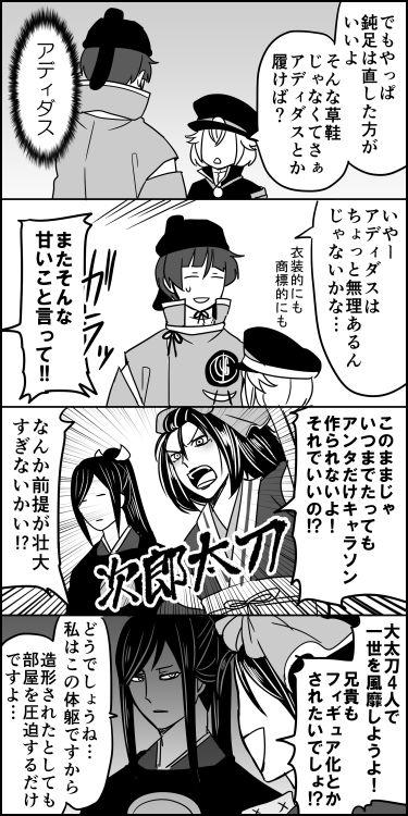 """""""大太刀バカルテット"""""""