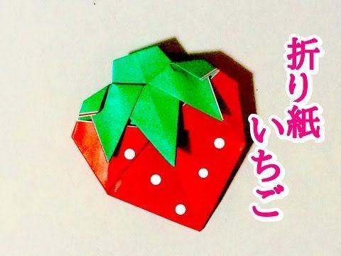 折り紙 「いちご」 How to make Origami Strawberry - YouTube