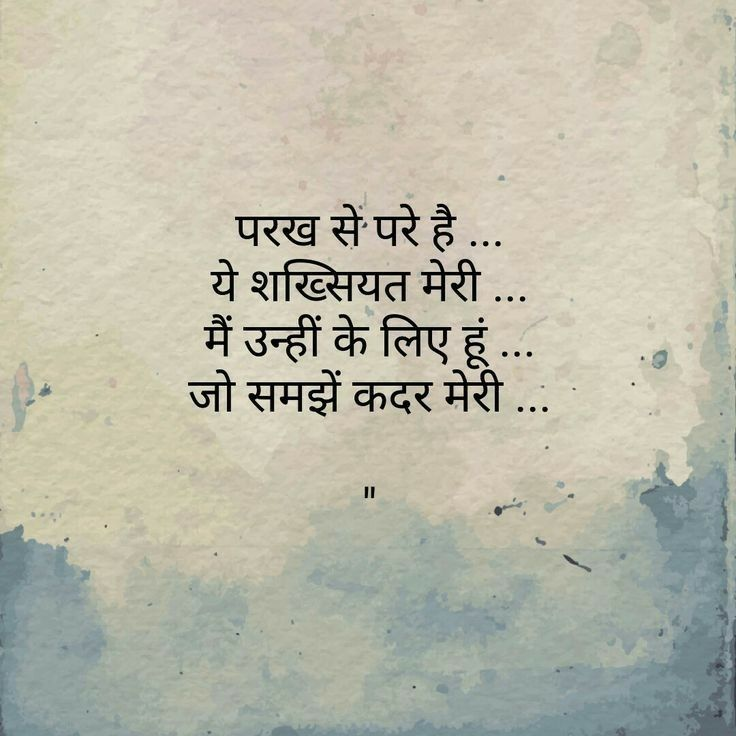 Sad True Cute Hindi Quotes Quotes Love Quotes
