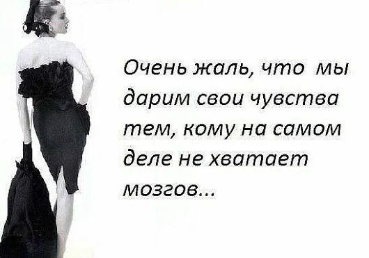 Никогда не ругай себя за прошлое, ты просто хотела быть счастлива!...