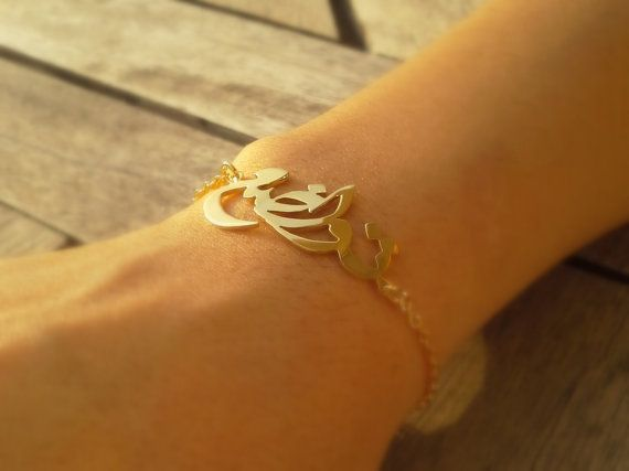 Hand cut Arabic calligraphy bracelet - personalised with a name or a word. Gold plated brass.