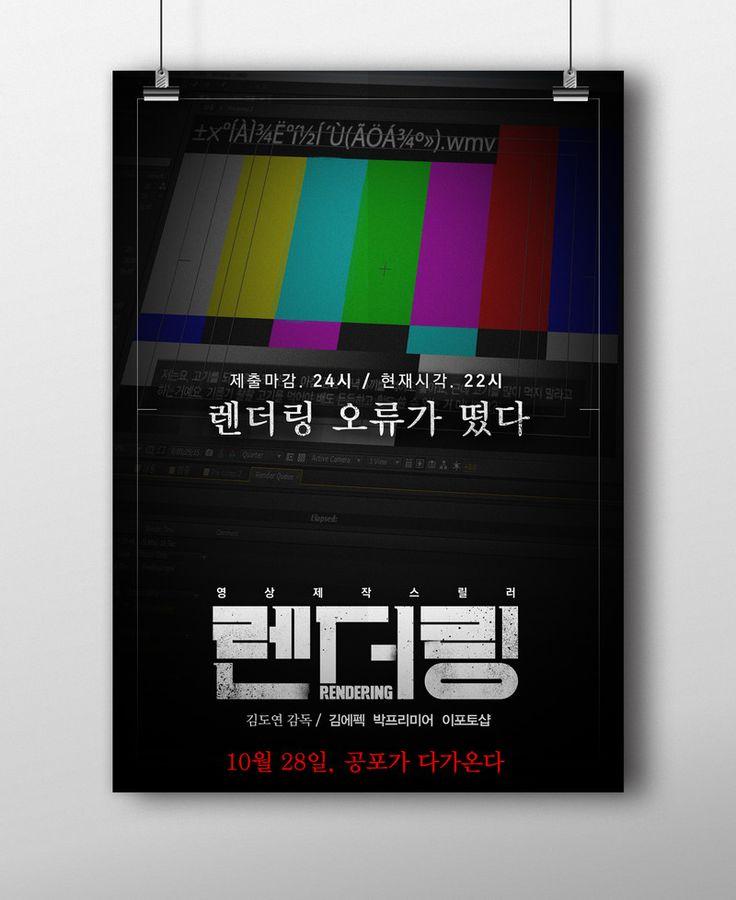 렌더링 영화 포스터 - 디지털 아트 · 타이포그래피, 디지털 아트, 타이포그래피, 그래픽 디자인, 타이포그래피