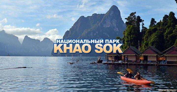 Национальный парк Као Сок (Khao Sok)  Авиабилеты Москва - Бангкок от 24000 руб.  Национальный парк Као Сок (Khao Sok) один крупнейших национальных парков Таиланда с площадью 739 кв. км. расположен на перешейке разделяющем Андаманское море и Сиамский залив.  Расстояние от Као Сока до ближайшей точки Андаманского побережья г. Такуа Па составляет приблизительно 50 км. до ближайшей точки Сиамского залива г. Сурат Тани  приблизительно 120 км. Расстояние от Као Сока до Као Лака и Пхукета…