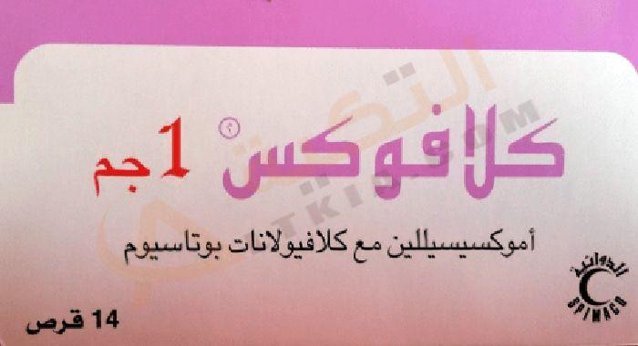 دواء كلافوكس Klavox أقراص مضاد حيوي يوجد عدد كبير من الأدوية المضاد الحيوي واسعة المجال ولكننا في موضوعنا اليوم سنتحدث عن عقا Arabic Calligraphy Calligraphy
