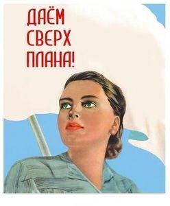 плакат ссср на новый лад