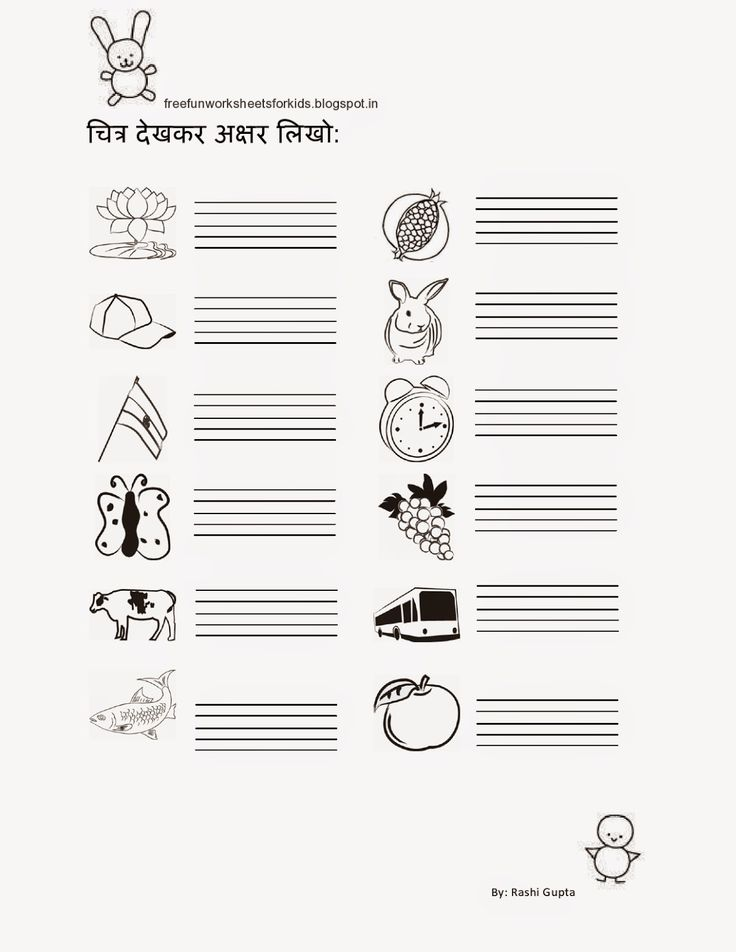 Free Fun Worksheets For Kids: Free Printable Fun Hindi Worksheets for Class KG - चित्र देखकर अक्षर लिखो