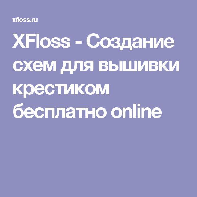 XFloss - Создание схем для вышивки крестиком бесплатно online