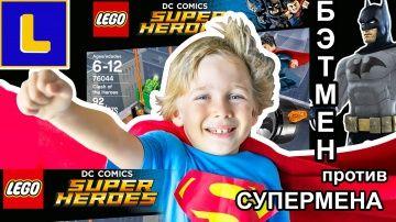 Бэтмен против супермена.  Лего Ди Си Комикс Супер Герои. 76044  LEGO DC Comics. http://video-kid.com/10539-betmen-protiv-supermena-lego-di-si-komiks-super-geroi-76044-lego-dc-comics.html  Бэтмен против Супермена. Лего Ди Си Комикс, Супер Герои 7604 (LEGO DC Comics Super Heroes) Обзор набора. Лева И Саша открывают набор, а затем пытаются выяснить кто же сильнее Бэтмен или Супермен. Кто же победит?