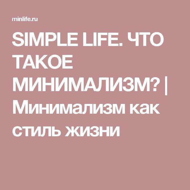 SIMPLE LIFE. ЧТО ТАКОЕ МИНИМАЛИЗМ? | Минимализм как стиль жизни