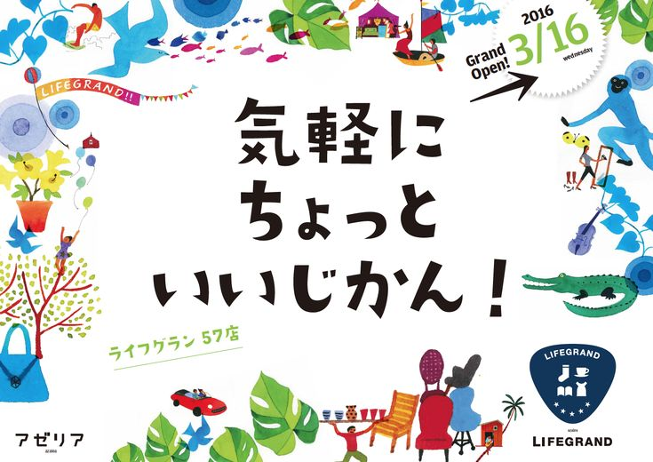 Kawasaki Azalea Grand Open | Okamoto Issen Graphic Design Co.,Ltd.