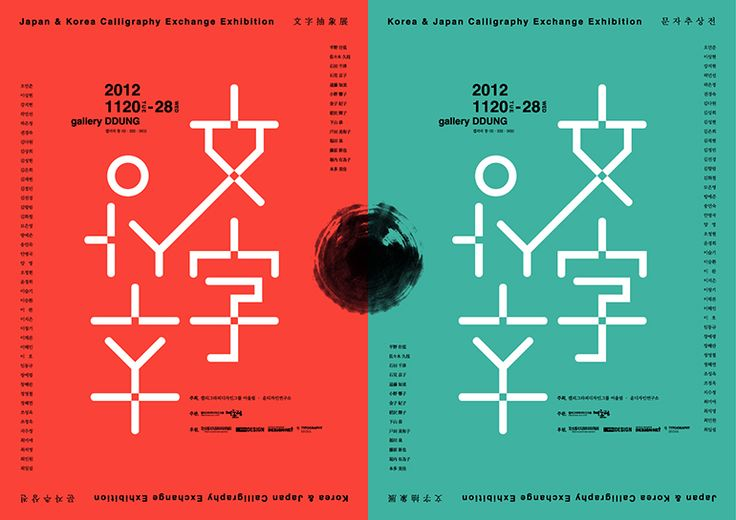 Japan & Korea Calligraphy Exchange Exhibition Poster 2012