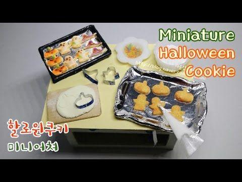 개곰돌의 미니어쳐 ★ 할로윈 쿠키 만들기 (Miniautre Halloween cookie) - YouTube