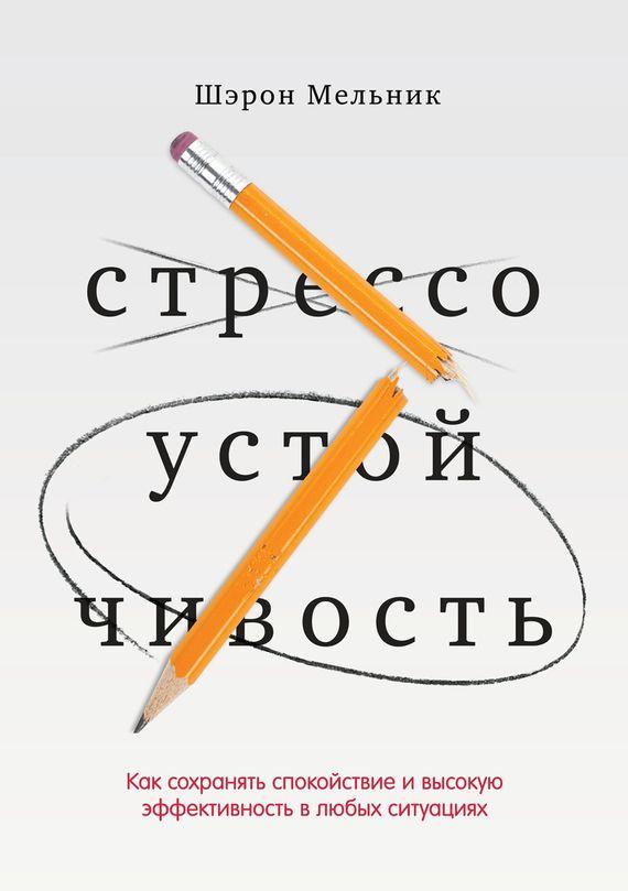 Стрессоустойчивость. Как сохранять спокойствие и высокую эффективность в любых ситуациях #читай, #книги, #книгавдорогу, #литература, #журнал