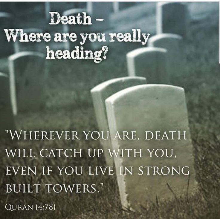 Death will always catch up with you. ⚰️ #Quran #RememberDeath #Islam