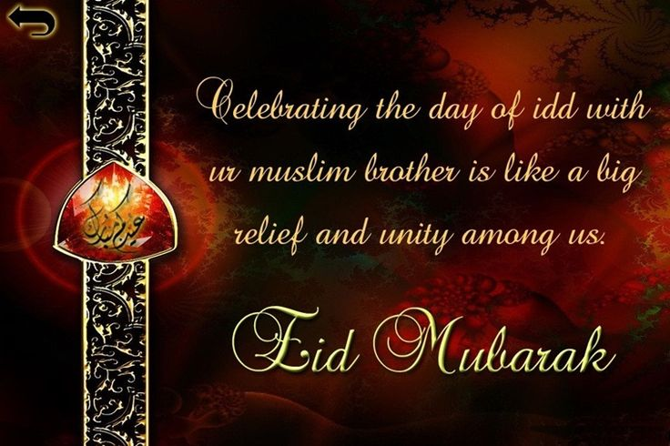 Eid Mubarak SMS: Eil ul Fitrmarks an end to the holy month of Ramzan, when Muslims around the world fast from dawn to dusk.