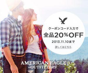 AMERICAN EAGLE / Adsバナー