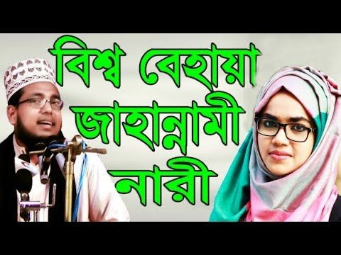 New Bangla Waz Mahfil বেহায়া নারী By-Tawhid-Islmic TV January 9, 2018