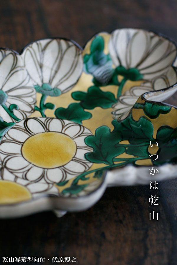 色絵菊形小皿・伏原博之|菊のうつわ