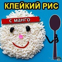 Клейкий рис с манго + видео-рецепт - http://takioki.ru/kleykiy-ris-s-mango-retsept/