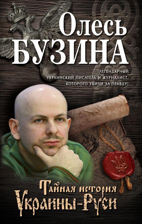 Книги украинские скачать бесплатно