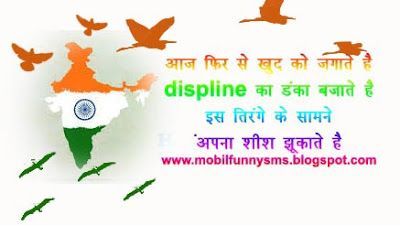 MOBILE FUNNY SMS: HAPPY REPUBLIC DAY MESSAGES  PICS FOR REPUBLIC DAY, PICS ON REPUBLIC DAY, QUOTES OF REPUBLIC DAY, QUOTES ON REPUBLIC DAY OF INDIA, REPUBLIC DAY DETAILS, REPUBLIC DAY GREETINGS CARDS LATEST, REPUBLIC DAY HD IMAGE