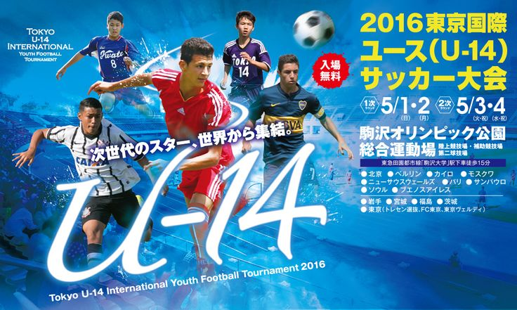 2016東京国際ユース(U-14)サッカー大会 Tokyo U-14 International Youth Football Tournament 2016