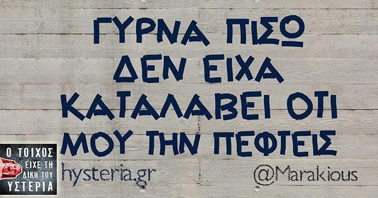 """10.2 χιλ. """"Μου αρέσει!"""", 207 σχόλια - Ο Τοίχος της Υστερίας (@hysteria_gr) στο Instagram"""
